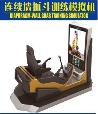 连续墙抓斗训练模拟机