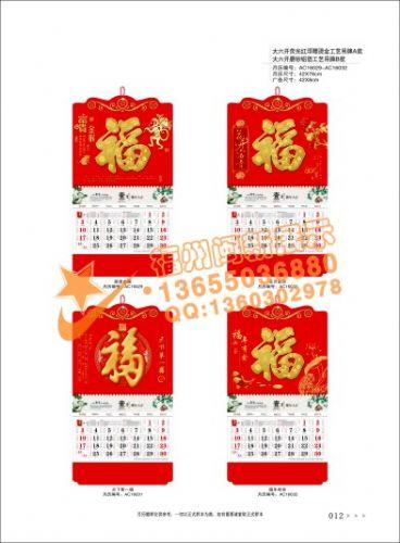 福州挂历、福州吊牌挂历、福州挂轴挂历、福州台历、福州年历、福州水