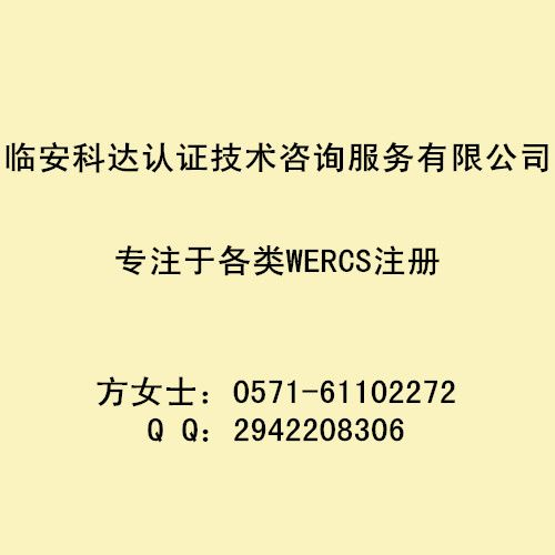 WERCS注册做一份多少钱/贵州哪里申请WERCS注册