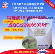肉驴犊育肥专用预混料