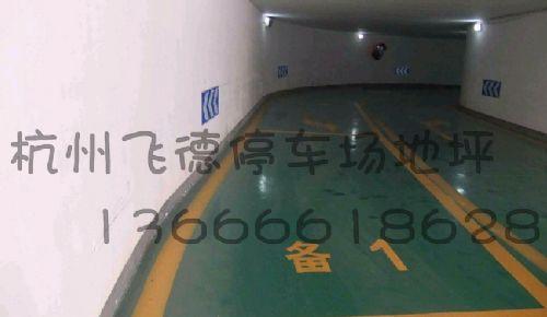 无锡停车砂浆地板/下沙停车场地坪/嘉兴车库地板/温州止滑坡道地坪