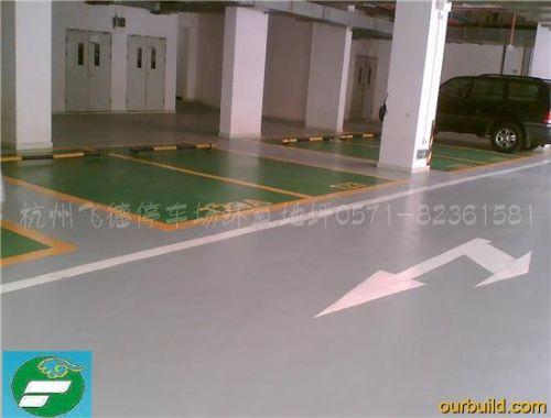 南昌停车场地板/合肥停车场地板/嘉善车库地板/余姚止滑坡道地坪