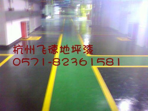 湖州停车场地板/瑞安停车场地板/合肥车库耐磨地板/下沙止滑坡道地坪