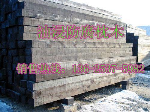 铁路防腐枕木|铁路二类枕木