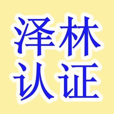 徐州认证、徐州认证公司
