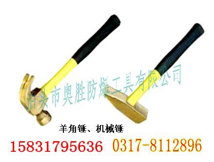 羊角锤 机械锤