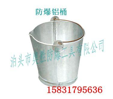 铝桶 防爆铝桶