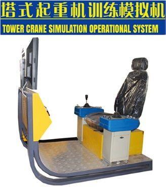 塔式起重机实训设备模拟机
