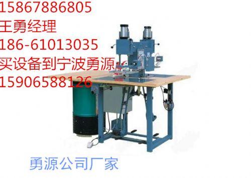 EVA塑胶高频熔接机