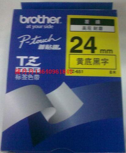 兄弟原装色带 brother tze-231标签机色带