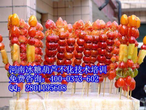 传正味老北京糖堆儿培训