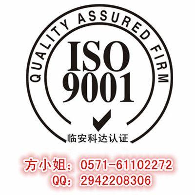 工厂的ISO9001认证申请一份价格多少/哪里做ISO9001认证
