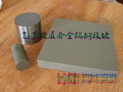 供应钨钴硬质合金YG12硬质合金板 YG12硬质合金圆棒 钨钢