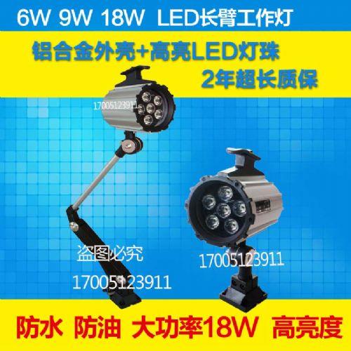 LED工作灯长短臂机床照明灯TD04