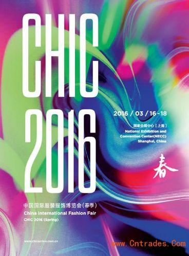 2016上海服装展/2016上海服装展
