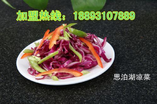 思泊湖凉菜3