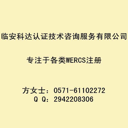 国内WERCS注册办理机构/哪里申请WERCS注册好