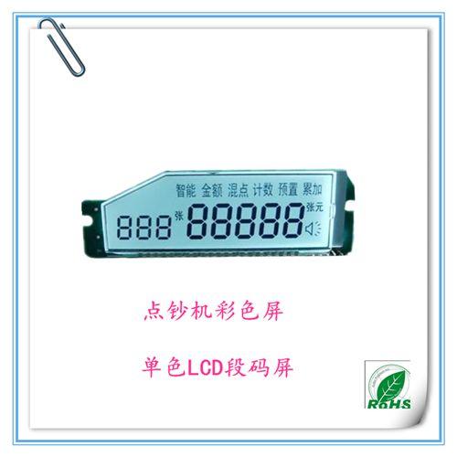 点钞机单色段码式LCD 彩色段码液晶屏 TN显示屏
