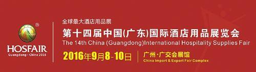 第十四届中国(广东)国际酒店用品展览会