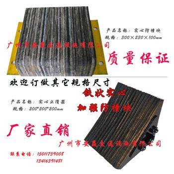广州安赢防撞块-防撞块价格及生产厂家