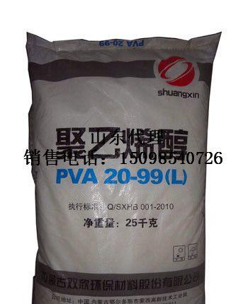 烟台青岛潍坊厂价直销果袋胶白乳胶用聚乙烯醇2099