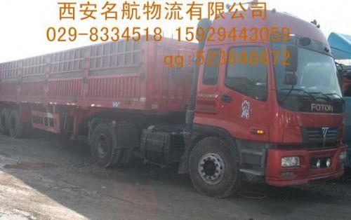西安到北京的集装箱运输-西安到北京的厢式车运输