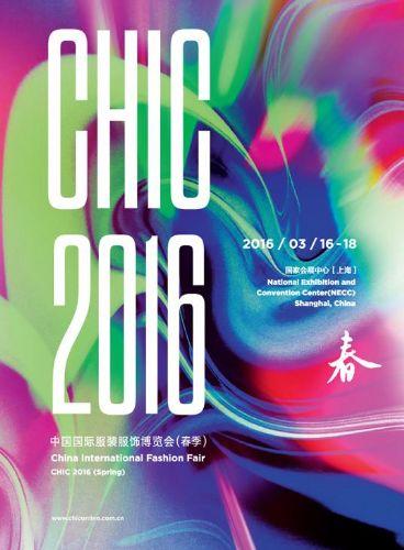 上海服装展2016 CHIC