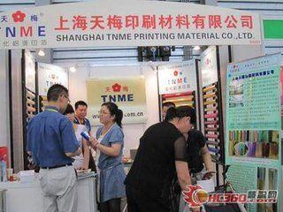 2017上海广告展