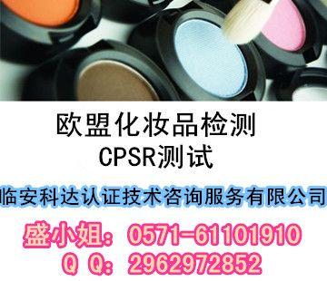 彩妆申请CPSR测试要提供什么信息 CPSR报告由哪里出具