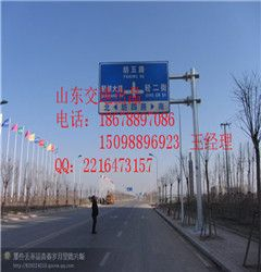 [制作]菏泽牡丹区交通指路牌|交通指示牌15098896923