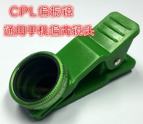 手机偏光镜 手机镜头偏光镜 CPL滤镜手机减光镜头