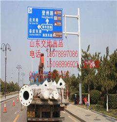 聊城阳谷交通指路牌|标志牌工程承接15098896923