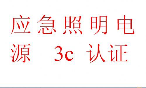 消防联动控制器消防3C认证