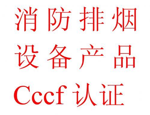 防排烟风机控制设备消防3C认证