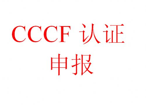 双电源控制设备消防3C认证