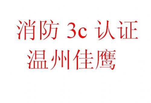 消防泵、双电源控制设备消防3C认证