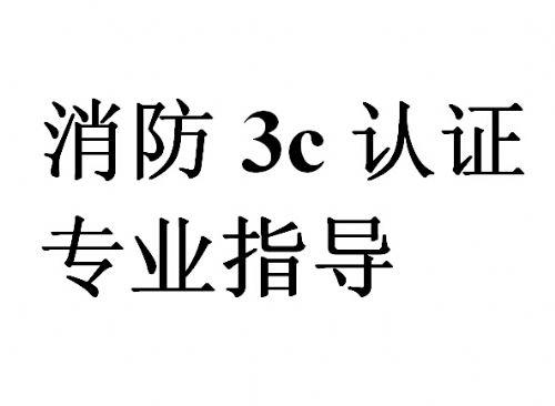 防排烟风机、双电源控制设备消防3C认证