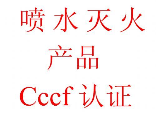 气体灭火控制器消防3C认证