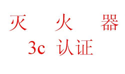消防电气控制装置消防3C认证