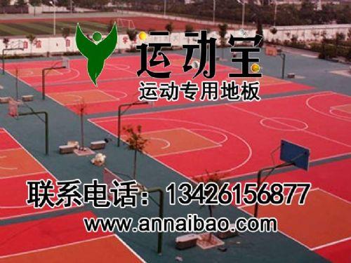 奥利奥室外运动比赛用PVC地胶,室外篮球塑胶地板厂