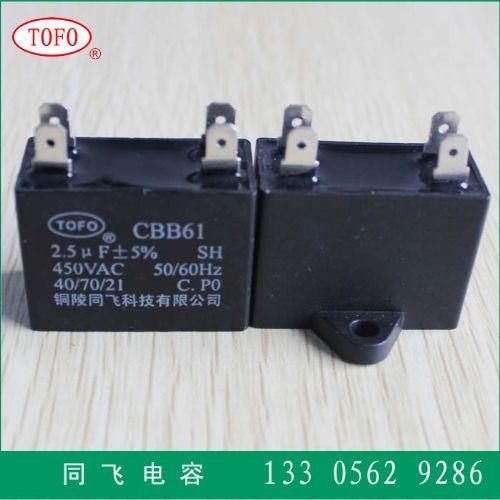 供应cbb61风扇电容器2.5uf单相电机启动电容器