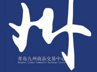 青岛九州商品原油招代理返手续费