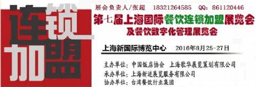 2016上海餐饮连锁加盟展