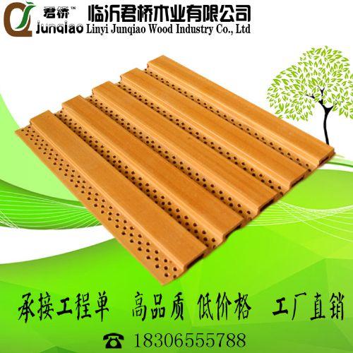 临沂君桥木业有限公司生态木吸音板酒店宾馆KTV会议室吸音隔音