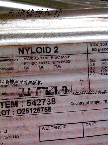 ENiCrMo-6美国林肯镍基焊条