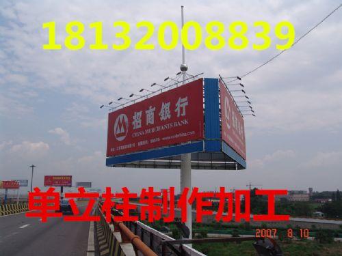 单立柱广告塔设计,施工制作为一体的广告公司.