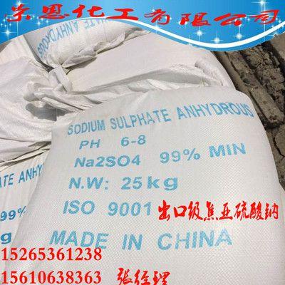 漂白剂焦亚硫酸钠 食品添加剂焦亚硫酸钠出厂价