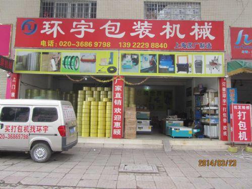 广州上门维修打包机