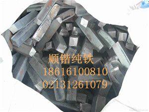 纯铁价格纯铁加工找顺锴纯铁