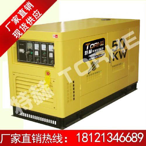 水冷电启动50kw柴油发电机